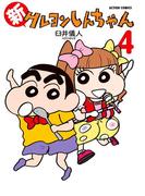 新クレヨンしんちゃん 4(アクションコミックス)