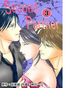 Second Partner : 3(ジュールコミックス)