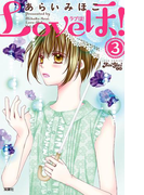 Loveほ! : 3(koiyui(恋結))