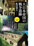 大日本帝国の戦争遺跡(ベスト新書)