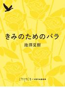 きみのためのバラ(impala e-books)