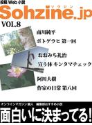 投稿Web小説『Sohzine.jp』Vol.8(マイカ文庫)