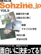 投稿Web小説『Sohzine.jp』Vol.9(マイカ文庫)