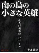 南の島の小さな英雄 眠太郎懺悔録 外伝(その一)(マイカ文庫)
