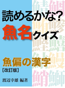 読めるかな?魚名クイズ~魚偏の漢字[改訂版](マイカ文庫)