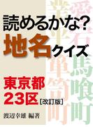 読めるかな?地名クイズ~東京都23区[改訂版](マイカ文庫)