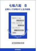 七転八起 8 企業トップが明かす人生の岐路(読売デジタル新書)