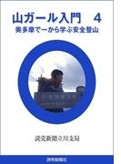 山ガール入門 4(読売デジタル新書)