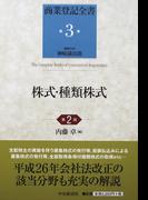 商業登記全書 第2版 第3巻 株式・種類株式