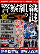 警察組織の謎(三才ムック)