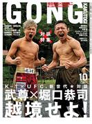 ゴング格闘技 2015年10月号