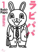 【全1-2セット】ラビパパ(F×COMICS)