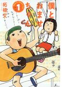 【全1-2セット】僕とおませちゃん(F×COMICS)