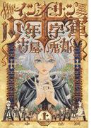 【全1-3セット】インノサン少年十字軍(F×COMICS)