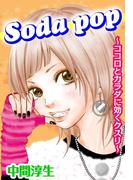 【全1-5セット】soda pop~ココロとカラダに効くクスリ~(少女宣言)
