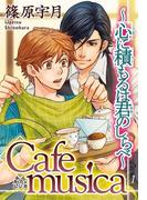 【全1-2セット】Cafe musica~心に積もるは君のしらべ~(BL宣言)