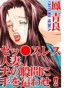 【全1-3セット】セッ●スレス人妻、夫の股間に手を這わせ!!(アネ恋♀宣言)