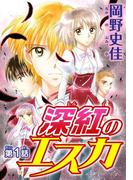 【6-10セット】深紅のエスカ(少女宣言)