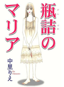 【16-20セット】瓶詰のマリア(少女宣言)