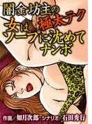 【全1-9セット】闇金坊主の極太テク 女はソープに沈めてナンボ(メンズ宣言)