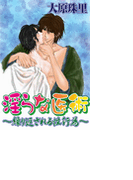 【全1-6セット】淫らな医術~繰り返される性行為~(秋水社オリジナルBLシリーズ)