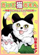 【全1-4セット】だって猫だもん~特盛りにゃんこミャアの日常~