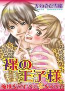 【全1-7セット】裸の王子様 俺様なアイツに恋なんて!?(少女宣言)