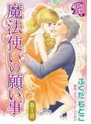 【1-5セット】魔法使いの願い事(ロマンス宣言)