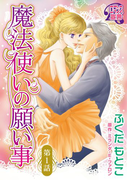 【6-10セット】魔法使いの願い事(ロマンス宣言)