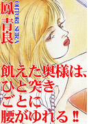【全1-4セット】飢えた奥様は、ひと突きごとに腰がゆれる!!(アネ恋♀宣言)