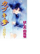 【1-5セット】カブキ参 ~月の章~(秋水社オリジナルBLシリーズ)