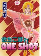 【全1-4セット】おちこぼれONE SHOT(少女宣言)