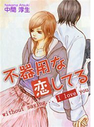 【全1-14セット】不器用な恋してる without saying....I love you(少女宣言)