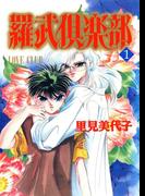 【11-15セット】羅武倶楽部(少女宣言)