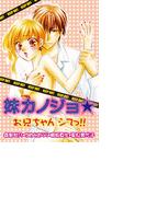 【全1-9セット】妹カノジョ★お兄ちゃんシてっ!!(秋水社オリジナルTLシリーズ)