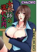 【全1-4セット】女教師の濡れた肉~種付け自由な男子校(メンズ宣言)