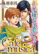 【全1-24セット】Cafe musica~心に積もるは君のしらべ~(モバイルBL宣言)