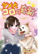 【6-10セット】ダメ犬コロの奇跡
