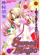 【全1-2セット】Sweet Magic―縛って堕として支配して―(恋愛宣言 )
