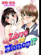 【全1-2セット】Love or Money!?(少女宣言)