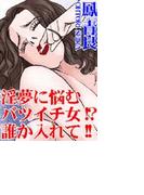 【全1-3セット】淫夢に悩むバツイチ女!?誰か入れて!!(アネ恋♀宣言)
