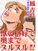 【全1-3セット】獣の格好で奥までヌルヌル!?(アネ恋♀宣言)