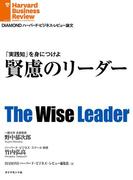 賢慮のリーダー(DIAMOND ハーバード・ビジネス・レビュー論文)
