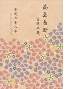 高島易断吉運本暦 平成二十八年