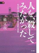 人を、殺してみたかった 名古屋大学女子学生・殺人事件の真相