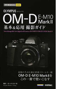 OLYMPUS OM−D E−M10 Mark Ⅱ基本&応用撮影ガイド (今すぐ使えるかんたんmini)