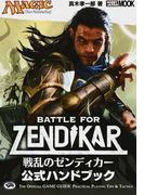 マジック:ザ・ギャザリング戦乱のゼンディカー公式ハンドブック (ホビージャパンMOOK)(ホビージャパンMOOK)