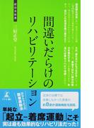 間違いだらけのリハビリテーション 健康長寿 (経営者新書)
