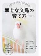 幸せな文鳥の育て方 HAPPY BUNCHO BOOK