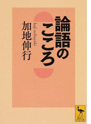 論語のこころ (講談社学術文庫)(講談社学術文庫)